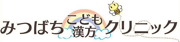 横浜市磯子区の小児科、みつばちこども漢方クリニック
